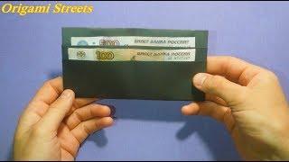 Оригами Кошелёк для денег Как сделать кошелёк из бумаги для денег