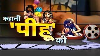 Pihu Movie Download Online Pihu Official Trailer Vinod Kapri