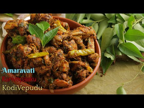 Must Try Recipe | AMARAVATI KARIVEPAKU KODIVEPUDU | Curry leaf Chicken Fry | By Chef Naidu|