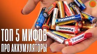 Как работают АККУМУЛЯТОРНЫЕ батарейки? ▶️ Часть 2 | COMFY