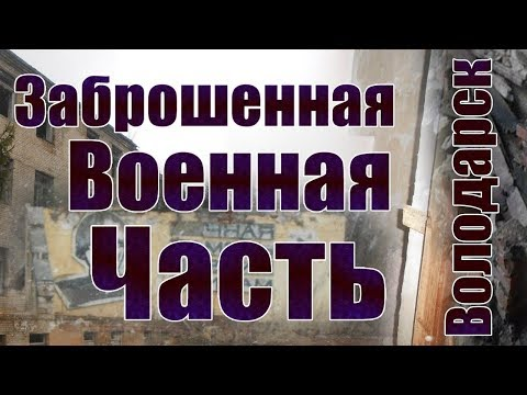 [СТАЛК] Заброшенная военная часть (63130) города Володарск