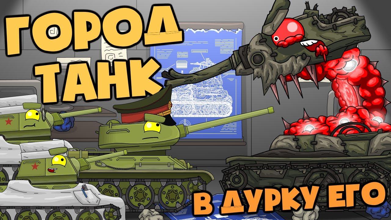 История создания : Город-Танк - Мультики про танки