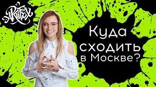 Смотреть видео Куда сходить в Москве? # 31 онлайн