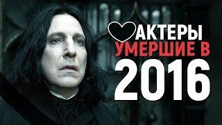 Актеры умершие в 2016 году