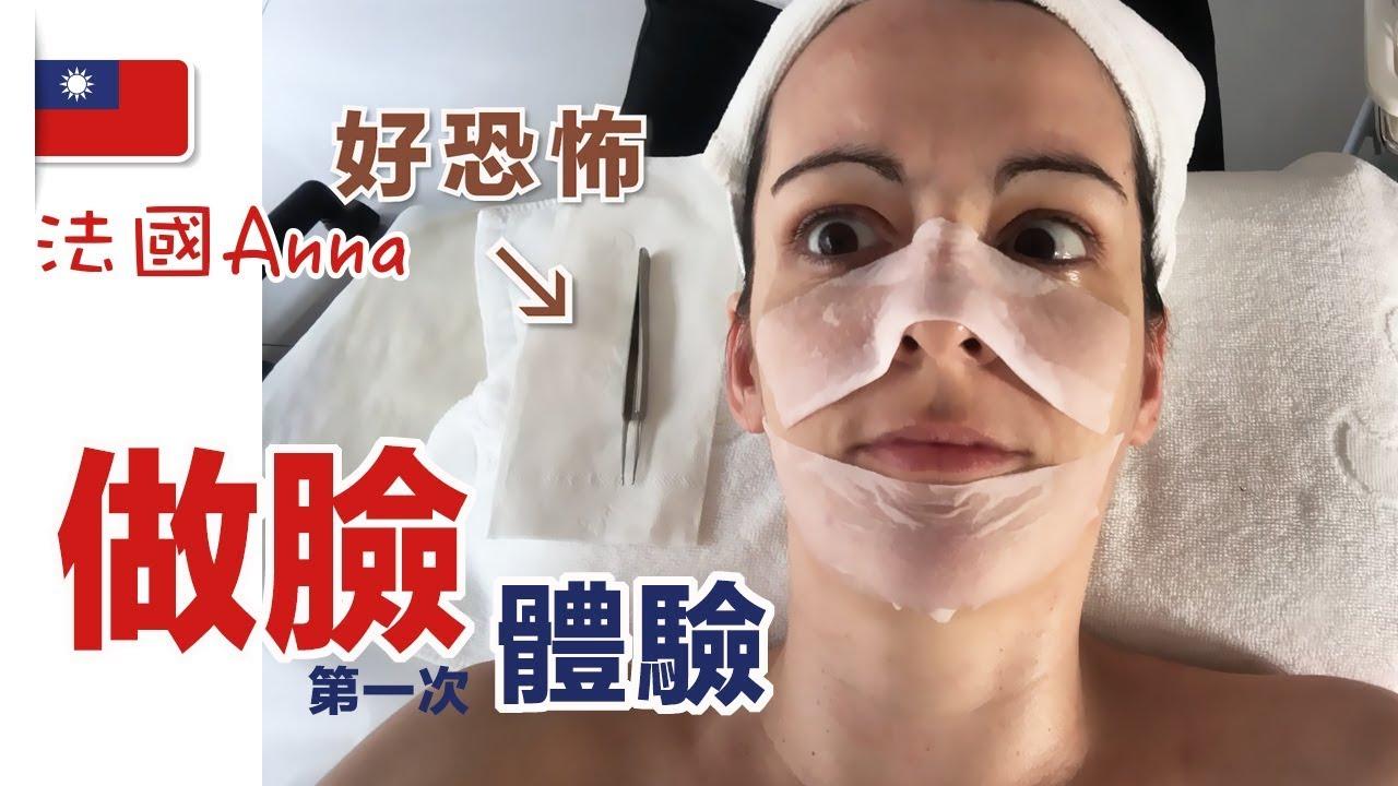 做臉體驗 | 臺灣女生保養得超好 | 羨慕臺灣女生皮膚 | 做臉等於整形嗎? - YouTube