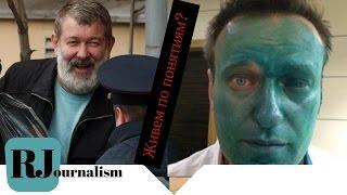 """Нападение на Навального и """"отсидка"""" Мальцева. Снова живем по понятиям? Россия 2017"""