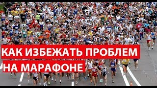 Как избежать проблем на марафоне