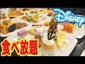 【大食い】ディズニーランドの食べ放題のお店でアナ雪メニュー爆食い!