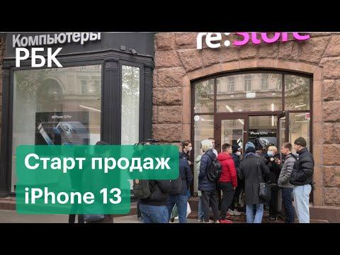 Старт продаж IPhone 13. Очереди и перепродажи в официальном магазине Apple на Тверской