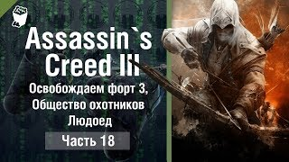 Assassin's Creed III прохождение #18, Освобождаем форт № 3, Общество охотников Людоед