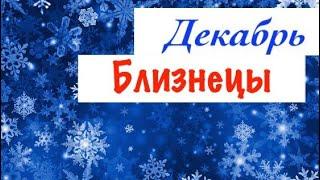 Близнецы _ гороскоп таро на Декабрь _ СЛОЖНЫЕ отношения с любимыми и близкими _ Таро прогноз