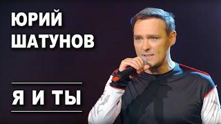 Юрий Шатунов - Я и ты / Official Video