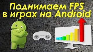 Как поднять FPS в Wot Blitz и других играх на Android(, 2014-12-21T15:55:01.000Z)