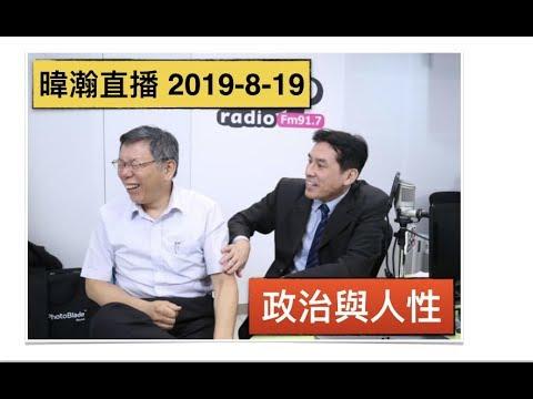 暐瀚直播 2019-8-19 政治與人性!