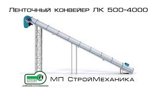 Обзор Ленточного конвейера ЛК 500-4000