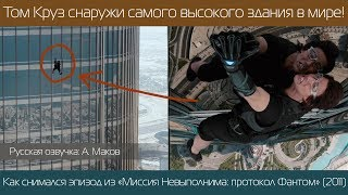 Том Круз висит снаружи 126 этажа! Съёмка эпизода 'Миссия Невыполнима: протокол Фантом'!