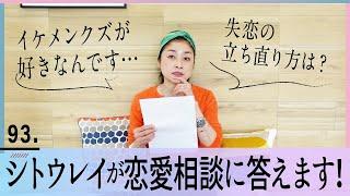YouTubeLIVE延長戦!恋愛相談にお答えします!