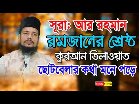 সুরা-আর রহমান || Qari Saiful Islam Al Hossaini Tilawat | কুয়াকাটা মিডিয়া সেন্টার | Sura Ar Rahman ||