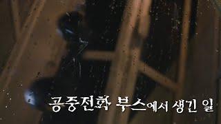 어두운 밤 + 공중전화 = ?  [빛쟁이강의]  /  …