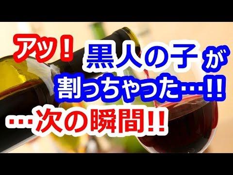 【海外の反応】驚愕!黒人観光客の子供がワインを割っちゃった…次の瞬間!世界が仰天!日本人店員の驚きの行動に外国人が感動!【すごい日本】