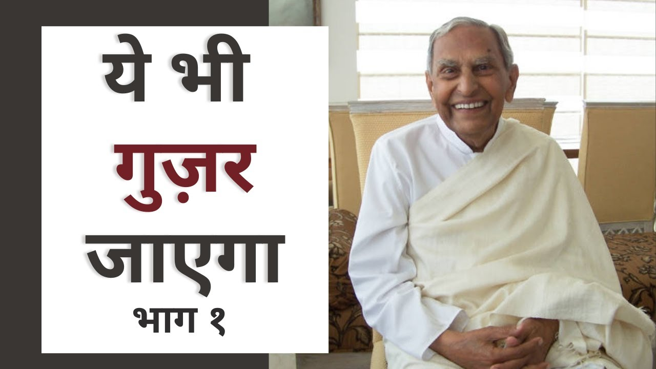 Failures and How to Deal with Them - By Rev. Dada J.P. Vaswani (in Hindi)