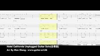 Hotel California Unplugged合奏版Guitar Solo - Arr by Man Cheng www.guitar-art.hk