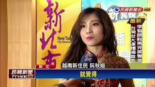 新北新住民節目開播 越南周子瑜當主持人-民視新聞
