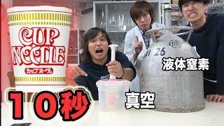 【発明】カップラーメンを史上最短で作ってみた!! thumbnail