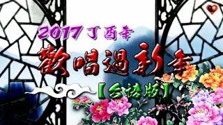 【2017年丁酉雞年】賀歲影片《歡唱過新年》台語版
