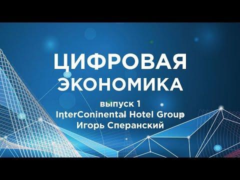 Игорь Сперанский - InterContinental Hotel Group [1-й выпуск]