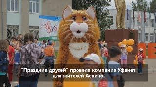 UTV.Новости севера Башкирии за 15 июля (Нефтекамск, Янаул, Дюртюли)