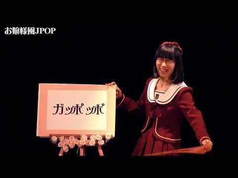 J-POPをお嬢様はこう歌う【たかまつなな歌ネタ】