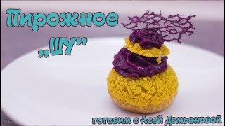 Рецепт пирожные ШУ. Готовим тесто для пирожного и раскрываем секреты кракелина