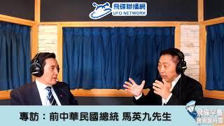 '19.01.16【觀點│唐湘龍時間】專訪中華民國前總統馬英九先生