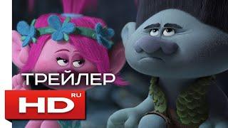 ТРОЛЛИ - HD трейлер на русском