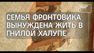 Семья фронтовика вынуждена жить в гнилом доме в Солнечногорском районе