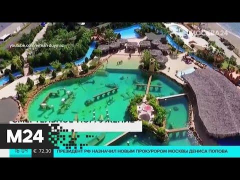 Смотреть фото Уголовное дело возбудили после гибели москвички в турецком аквапарке - Москва 24 новости россия москва
