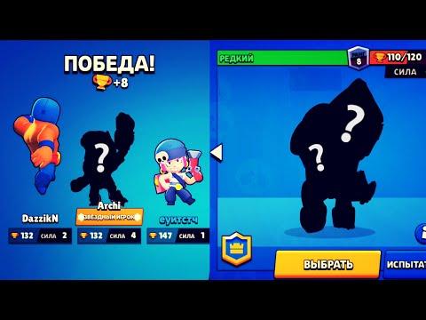 [BRAWL STARS] РЕДКИЙ ГЕРОЙ ВСЕХ РВЁТ!!!