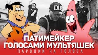 Download ПАТИМЕЙКЕР Голосами Мультяшек (Пика) Mp3 and Videos