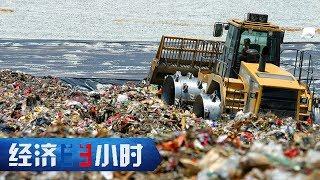 《经济半小时》 20190717 无处安放的城市垃圾| CCTV财经