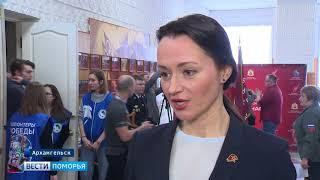 """В Архангельске открылся первый региональный форум """"Я - Юнармия"""""""