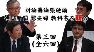 悪魔の証明を要求する朝日新聞。 今回のスポンサー特典は「ひとり朝生 ...