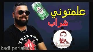 Cheb Bello 3alamtoni chrab  - علمتوني شراب _Live Anaba 2018