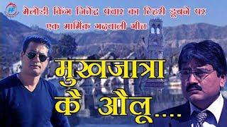 Garhwali song HD Mukhjatra kai aulu by Jitendra Panwar from Yaad aali Tehri film