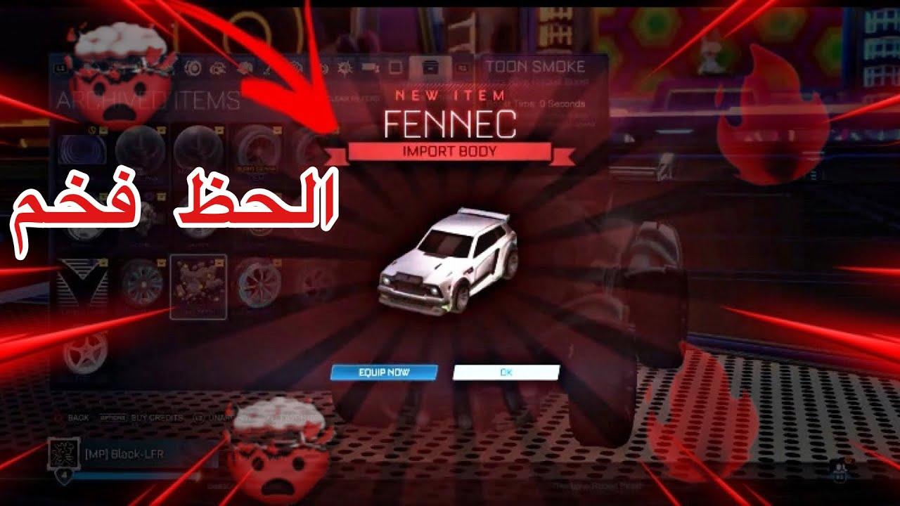 كيف تحصل اغراض Wwe في روكيت ليق بطريقة سهلة ومجانية Rocket League Arab Amino