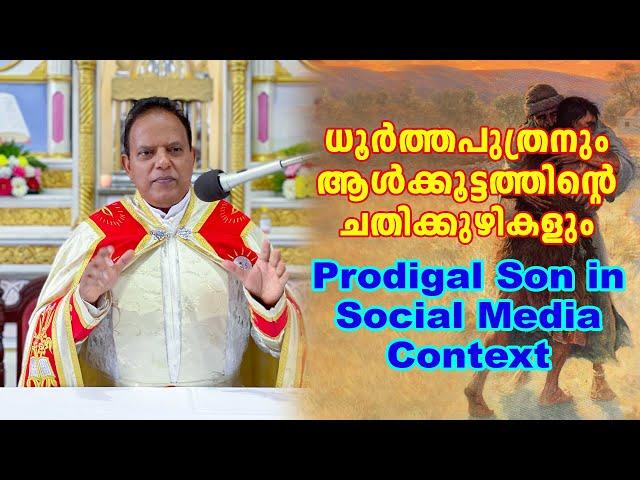 The Prodigal Son in Social Media context   ധൂർത്തപുത്രന്റെ ഉപമ പുതിയൊരു കാഴ്ചപ്പാടിൽ