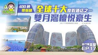 【旅行團直擊】EP17 400秒帶你睇 全球十大度假酒店之一 雙月灣檀悅豪生 大航搶購優惠