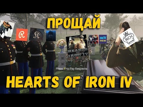 ПРОЩАЙ HEARTS OF IRON 4 feat. Embro,MrPotolot,Katarhont,Rey,Elkost,Evo Tv