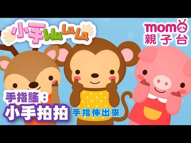 momo親子台 |【小手拍拍】小手WuLaLa S2 EP07【官方HD完整版】第二季 第7集~甜甜姐姐帶著大家一起玩手指搖