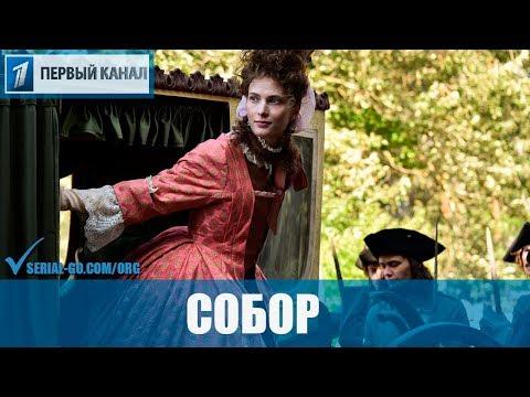 Сериал Собор (2020) 1-12 серии фильм историческая сага на Первом канале - анонс